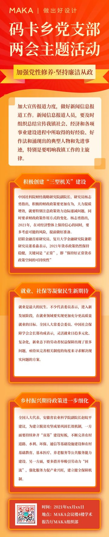 橙色简约风党建活动文章长图