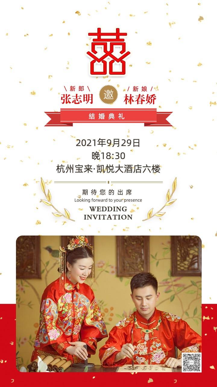 新中式中国红色喜气喜庆传统习俗复古婚礼结婚典礼仪式喜宴席请帖请柬邀请函海报