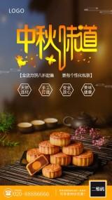 中秋节月饼电商微商餐饮美食上新促销企业通用