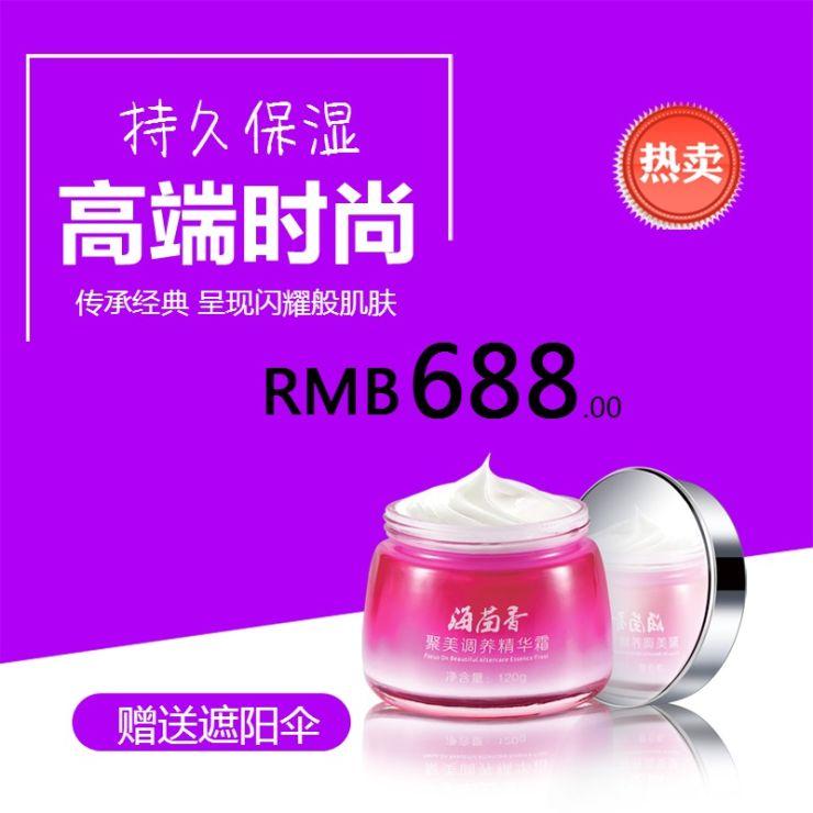 淘宝天猫化妆品促销推广电商主图