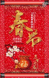 春节-新年-商业促销宣传-活动宣传-问候语-拜年