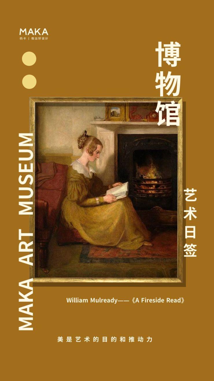 博物馆艺术日签手机海报