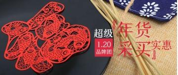 春节年货大采买产品促销banner
