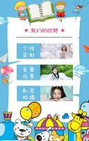 蓝色卡通风格儿童摄影宣传促销H5