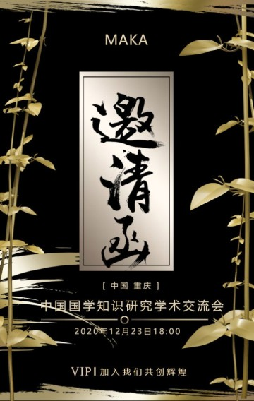 黑金新古风会议会展国学研讨会邀请函H5