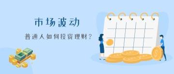 银行保险证券金融理财技巧方式话题互动分享简约卡通微信公众号封面头图通用