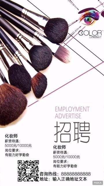 美容美发美妆招聘海报