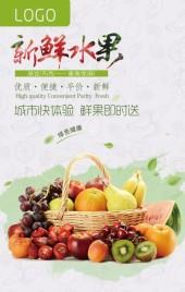 水果店/水果促销/新鲜水果出售