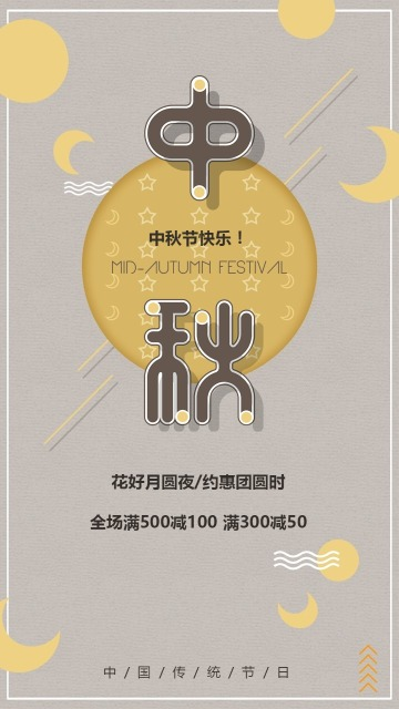 中秋节贺卡中秋促销中秋月饼中秋海报