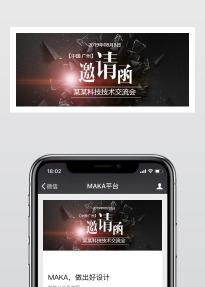 科技商务邀请函微信公众号封面大图