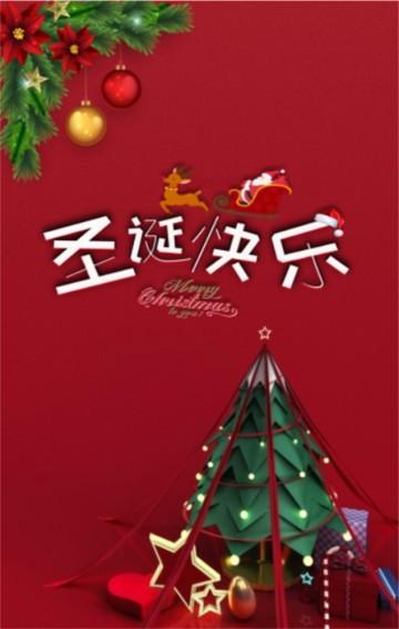 圣诞快乐贺卡/圣诞节贺卡/祝福/问候/表白