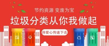 红色卡通简约设计风格垃圾分类城市环境环保公益宣传微信公众号大图