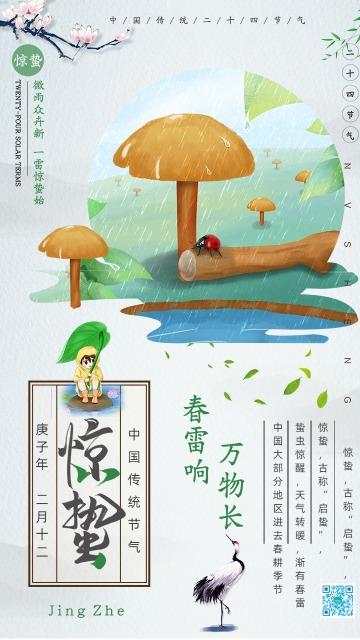 惊蛰中国风简约复古二十四节气海报