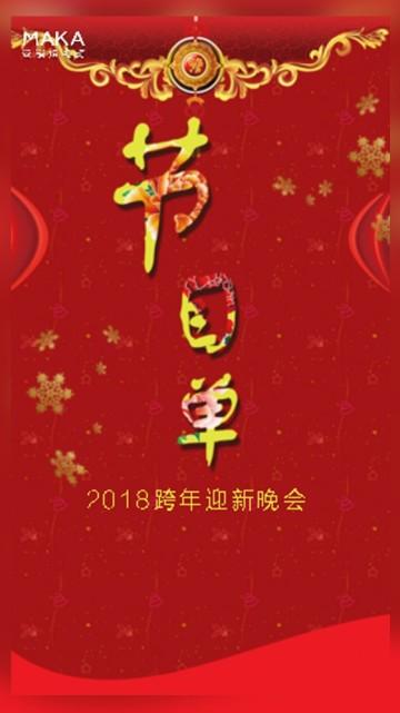 卓·DESIGN/晚会活动节目单元旦新年跨年