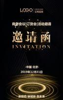 高端黑金会议会展新品发布会邀请函H5