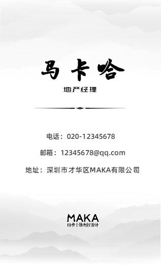 中国风地产家居员工推广名片