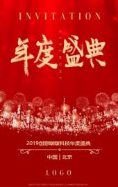 快闪中国红年度盛典金融科技互联网IT微商峰会新品发布推广宣传邀请函