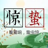 简约文艺传统二十四节气惊蛰微信公众号小图