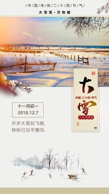 浪漫文艺大雪节日祝福节气日签