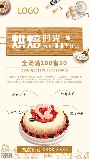 【活动促销19】唯美小清新糕点促销推广通用宣传海报