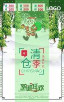 圣诞节促销通用模板