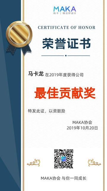 简约员工表彰荣誉证书模板