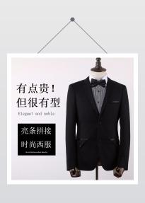 时尚商务男装服饰电商主图