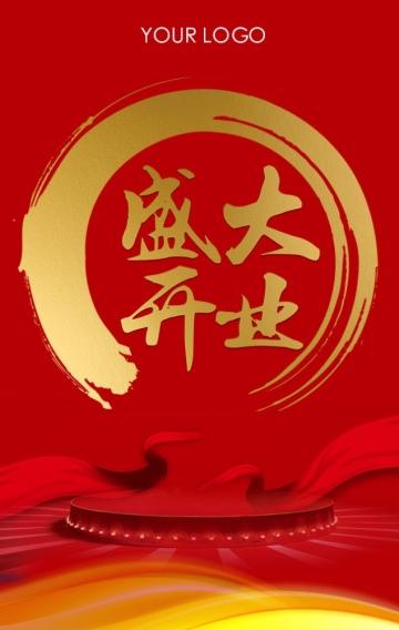 红色大气店铺开业促销H5