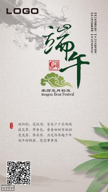 端午节粽子公司品牌宣传推广海报