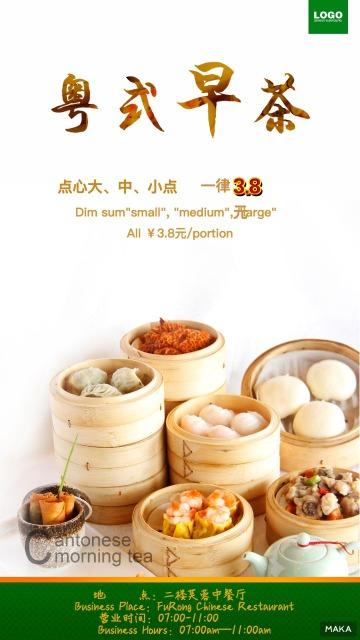 早茶粤式流沙包茶点小笼包蒸包产品宣传