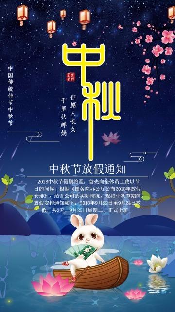 中国传统节日中秋佳节放假通知