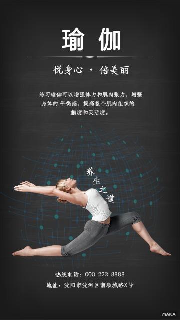 黑色调瑜伽运动宣传