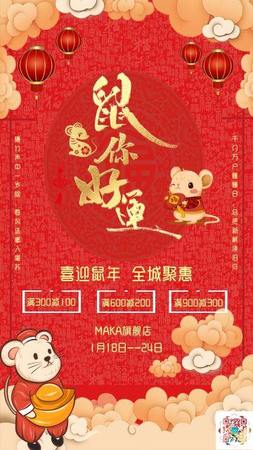 中国风卡通手绘红色新年春节年货产品促销宣传海报