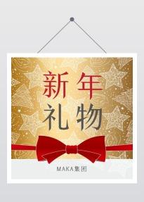 简约扁平风金色新年礼物主题公众号通用封面次条小图