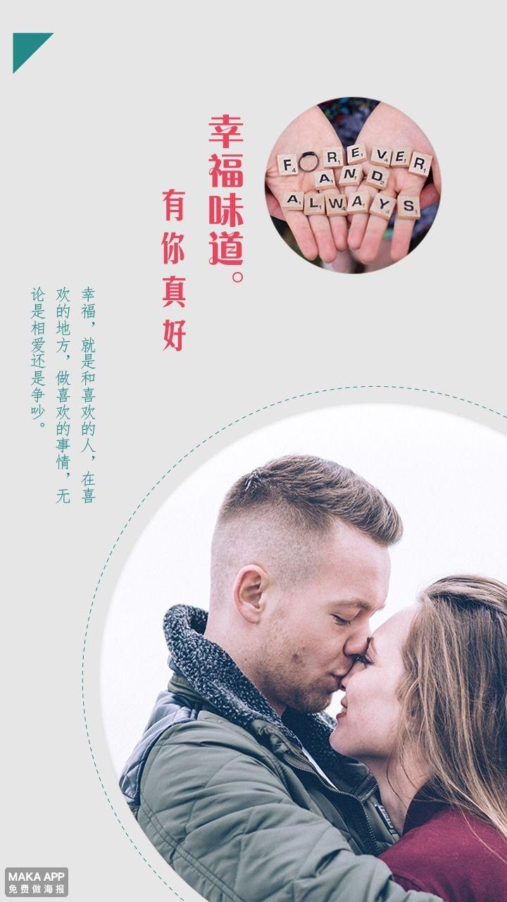 【相册集64】情侣相册恋爱分享相册表白求婚纪念日相册旅行纪念日