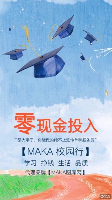 蓝色手绘校园微商招募宣传海报