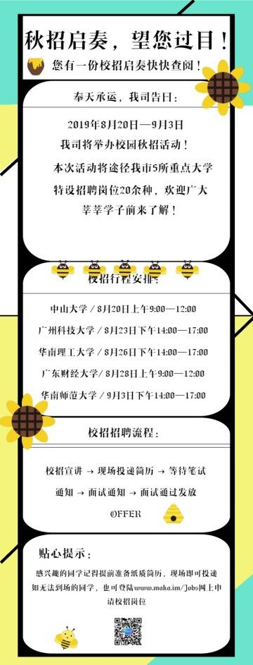 扁平风HR人力行政校招春招秋招宣传海报