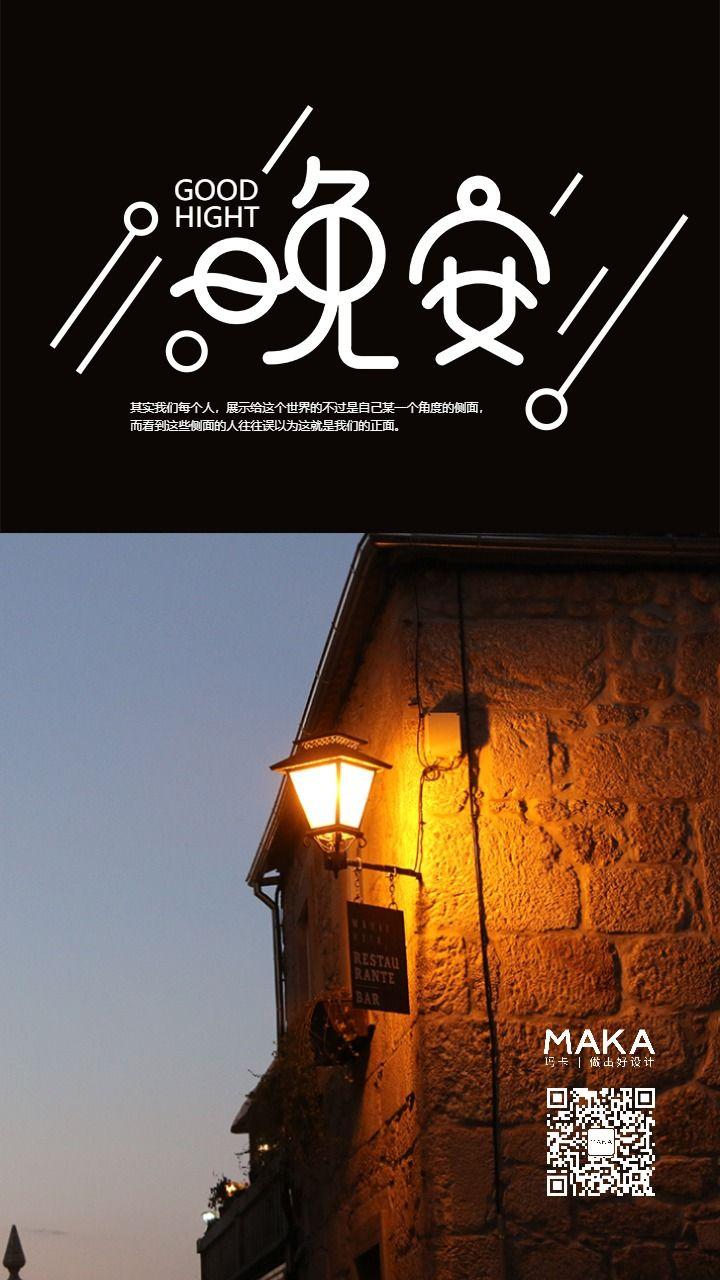 唯美简约城市路灯小清新晚安励志日签晚安心情寄语宣传海报