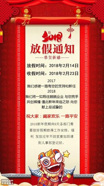 大气红色2018狗年公司春节放假通知