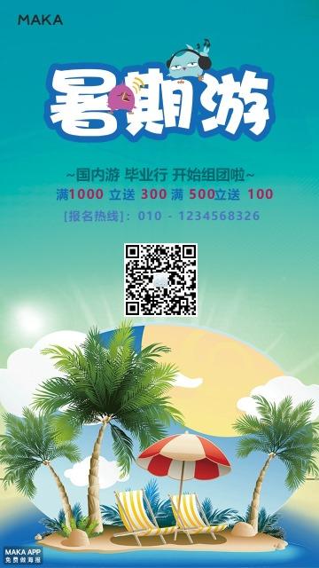 暑假旅游毕业旅行海报 暑假旅游毕业旅行 暑假旅游海报 毕业旅行海报 毕业旅行 暑