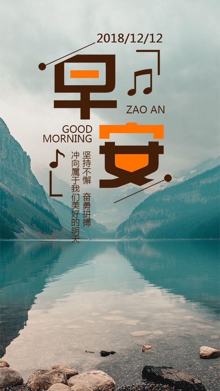 早安打卡激情励志正能量手机海报
