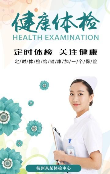 健康体检中心/企业团队体检/个人体检