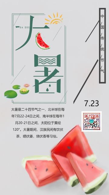 灰色清新文艺中国传统二十四节气之大暑知识普及宣传海报