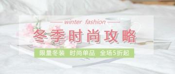 简约清新冬季新品宣传推广公众号封面大图