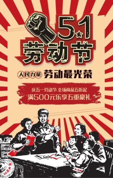 个性五一劳动节商家促销打折宣传/五一促销/劳动节活动