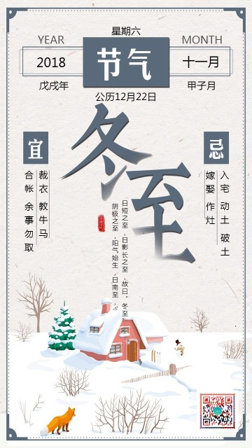 古典中国风二十四节气之冬至黄历日签民俗宣传海报
