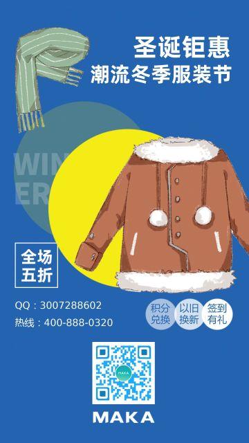冬季服装清仓大促海报