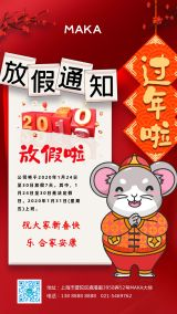 红色喜庆2020鼠年春节放假通知海报