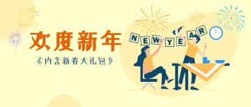 新年开门红祝福开工大吉互动话题黄色简约文艺小清新微信公众号封面大图通用