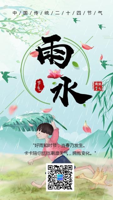 雨水清新风传统二十四节气宣传海报